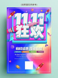 缤纷双11活动促销海报