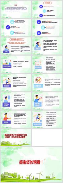国家健康建议解读ppt模板