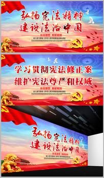 弘扬宪法精神党建展板图片