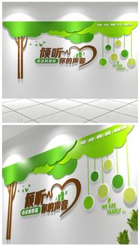 环保社灵驿站谈心走廊文化墙图