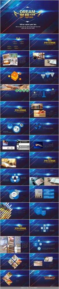 蓝色企业招聘宣传PPT模板