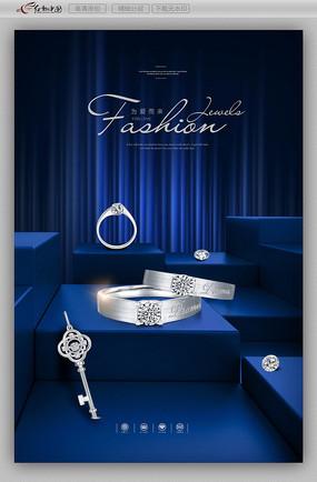 蓝色质感高端珠宝海报