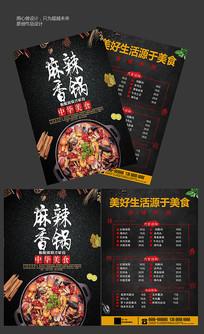 美食麻辣香锅宣传单
