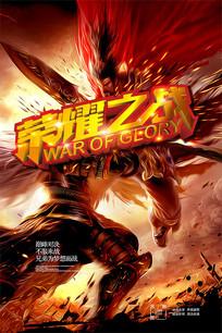 荣耀之战竞技游戏海报
