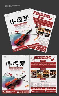 时尚小提琴宣传单