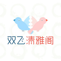 双飞清雅阁服装店 AI