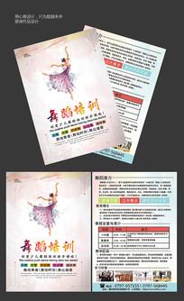 唯美简约舞蹈培训宣传单