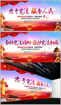 宪法宣传展板模板图片