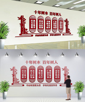 校园文化墙学校教室走廊布置