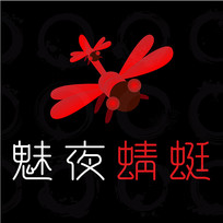 魅夜蜻蜓俱乐部LOGO