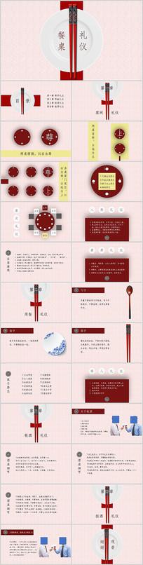 中国风社交餐桌礼仪PPT模板