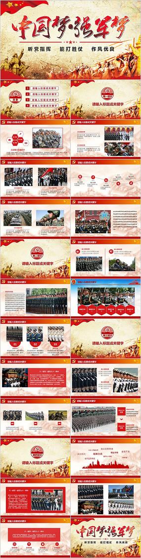 中国梦强军梦工作总结PPT
