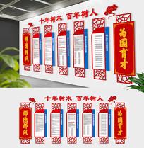 中式古典校园文化墙教师制度牌