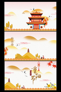重阳节中国风卡通AE模版