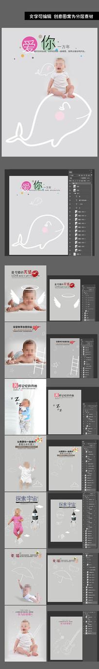 宝宝创意相册PSD模板 PSD