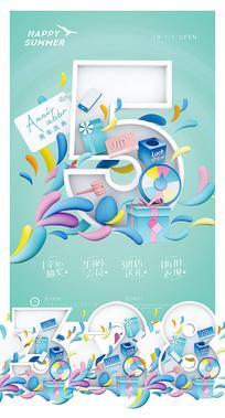 炫彩周年庆海报模版
