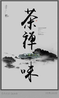 禅茶一味茶文化海报设计