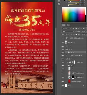 成立35周年宣传海报 PSD