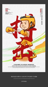 创意搏击运动宣传海报设计