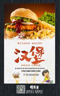 创意汉堡宣传海报