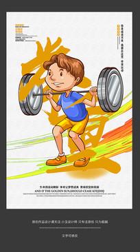 创意举重运动宣传海报设计