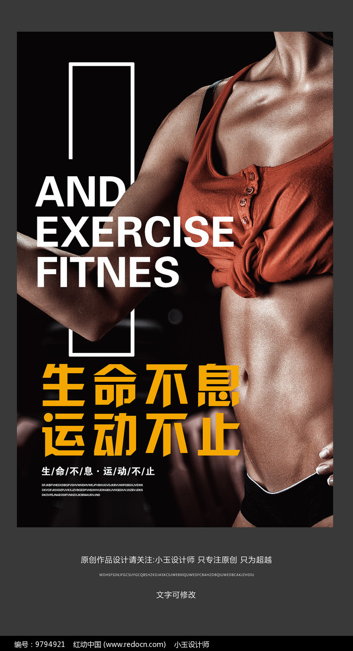 创意生命不息运动不止健身海报图片