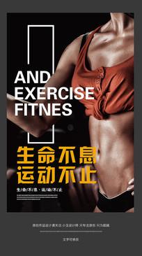 创意生命不息运动不止健身海报