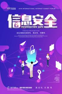 创意时尚信息安全科技海报