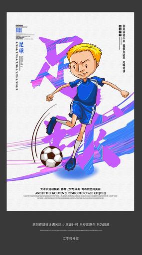 创意足球运动宣传海报设计