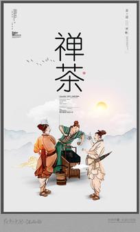 传统禅茶文化海报设计