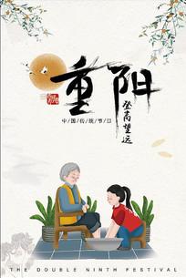 传统节日重阳节海报