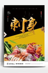 刺身时尚美食宣传海报