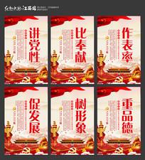 党建文化廉政文化标语宣传展板