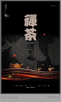大气禅茶宣传海报设计