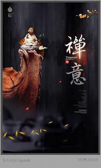 大气禅文化禅意宣传海报设计