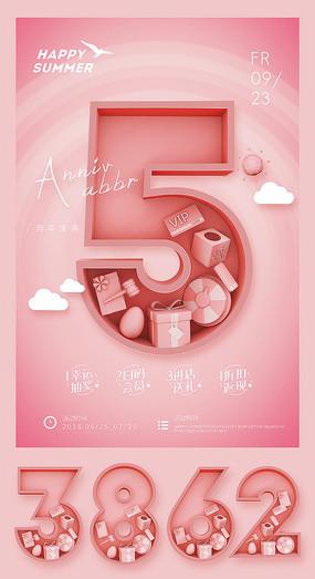 粉红色周年庆海报