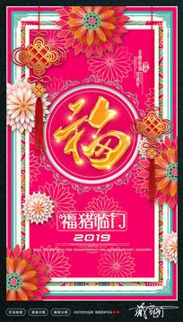 福猪临门2019猪年海报设计