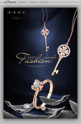 高端创意珠宝海报