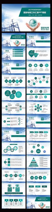 国家电力电网PPT模板