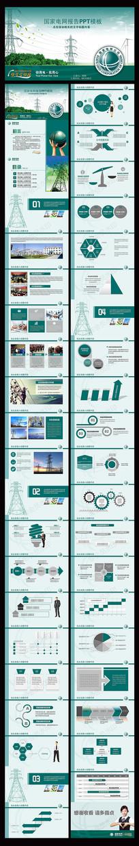国家电网工作报告PPT模板