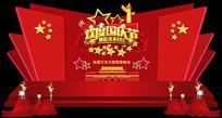 国庆舞台背板设计