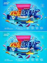 华丽嘉年华活动海报模版