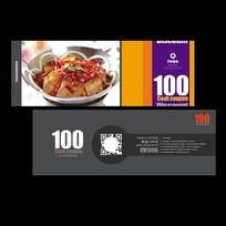 灰色干锅美食代金券模版设计