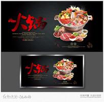 火锅宣传促销海报设计