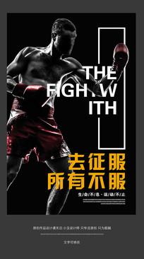 简约健身搏击宣传海报设计