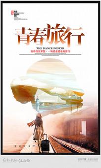 简约青春旅行旅游宣传海报