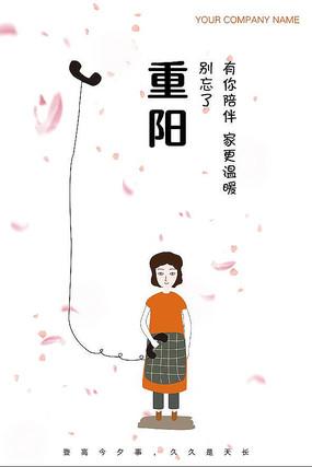 简约手绘重阳节海报