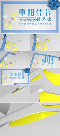 剪纸艺术重阳节AE模版