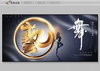 精美舞蹈艺术海报