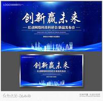 蓝色大气商业会议背景板